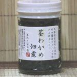 kukiwakame