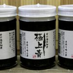 gokujyouao3