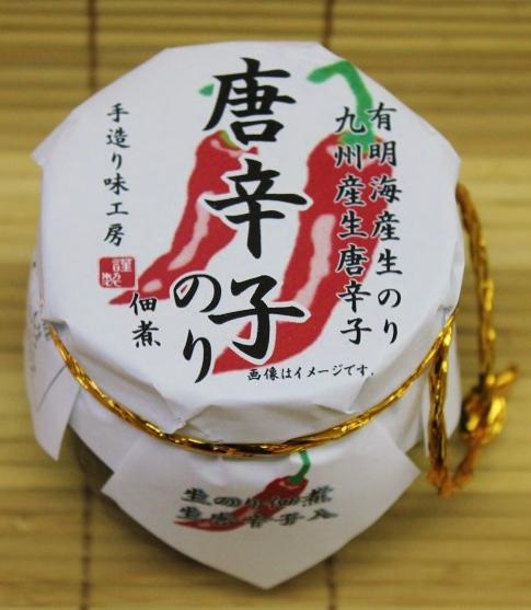 tougarashi001